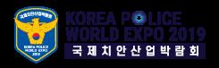 국제치안산업박람회 Logo